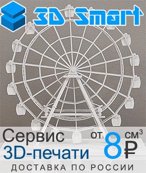 Сервис 3D-печати 3D-smart.ru